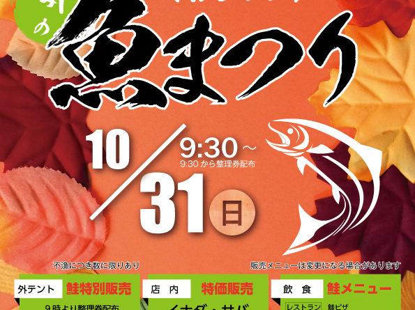 【10/31(日)】あるでぃ~ば 秋!!旬の魚まつり開催
